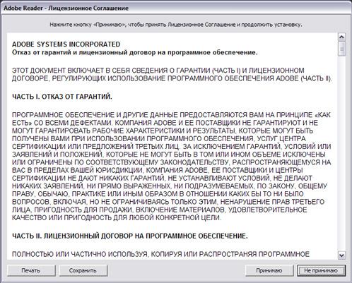 Программу которая откроет файл pdf