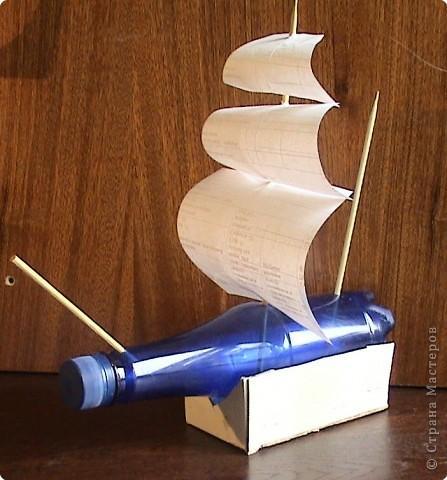 Наступило лето. Многие ребята уехали отдыхать. Предлагаю Вам построить бутылочную флотилию. Корабли можно строить по подобию известных парусников, а можно придумать и самим. На небольших водоемах можно устраивать морские бои, парусные регаты или просто отправлять свои корабли в далекие плавания.  фото 7