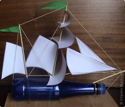 Наступило лето. Многие ребята уехали отдыхать. Предлагаю Вам построить бутылочную флотилию. Корабли можно строить по подобию известных парусников, а можно придумать и самим. На небольших водоемах можно устраивать морские бои, парусные регаты или просто отправлять свои корабли в далекие плавания.  фото 11