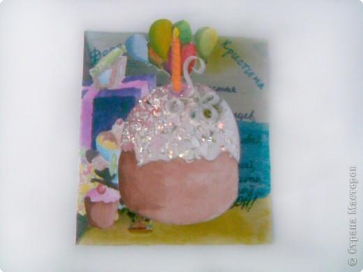 Рисование и живопись: С Днём рождения фото 1