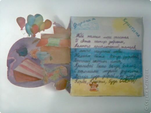 Рисование и живопись: С Днём рождения фото 2