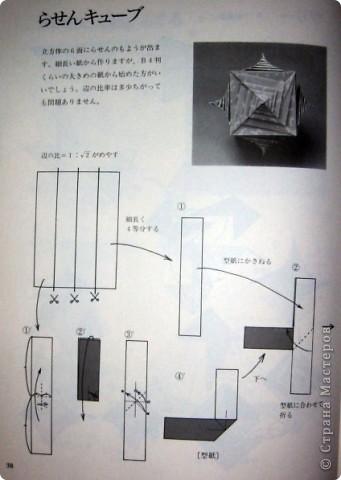 Кусудама: Спиральная кусудама (схема) фото 2