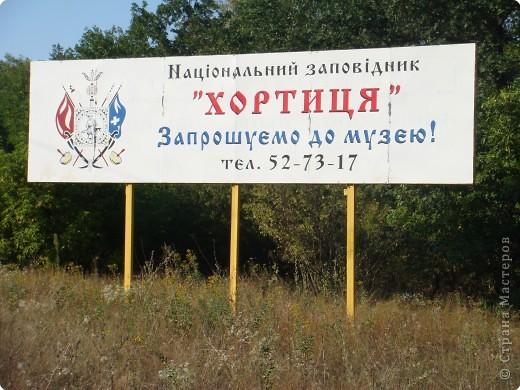 В начале острова Хортица (г.Запорожье) Вас встречает вот такой плакат... фото 1