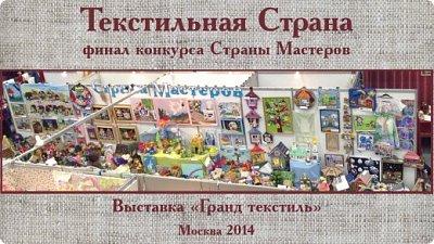 """""""Текстильная страна"""" в Москве"""
