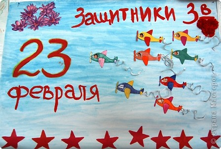 23 февраля 2007 праздничный: