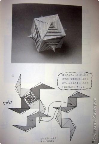Кусудама: Спиральная кусудама (схема) фото 5