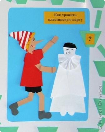 "Аппликация, Бумагопластика, Оригами: Настенная игра ""Буратино в Стране пластиковых карт"" фото 7"
