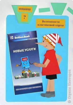 "Аппликация, Бумагопластика, Оригами: Настенная игра ""Буратино в Стране пластиковых карт"" фото 8"
