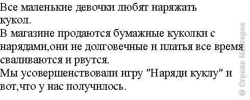 Варюша и няня  НАРЯДИ КУКЛУ фото 2