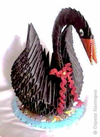Оригами модульное: Чёрный лебедь