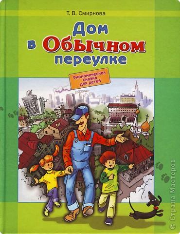 Смирнова Т.В. «Дом вобычном переулке» экономическая сказка, 1 кл.