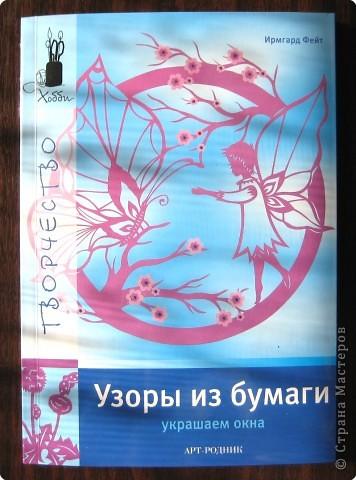 Недавно купила вот такую книжицу со схемами и хочу поделиться с вами... может кому-то пригодится фото 1