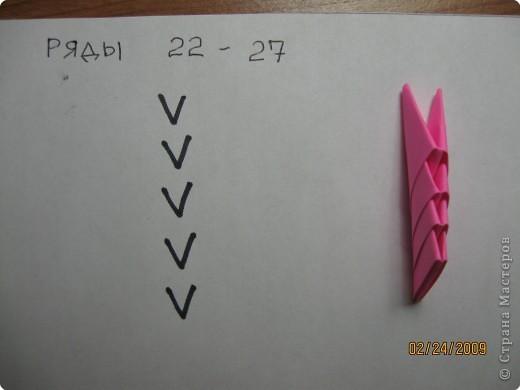 Оригами модульное: Ваза фото 6