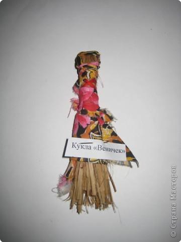 """Кукла «Веничек» считалось, что помогает в хозяйстве. Если что-то не спорилось, то хозяйке надо было состряпать куклу Веничек, и дела домашние шли на лад. Эта полезная кукла была легка в исполнении: брали лыко, перевязывали наподобие маленького веничка и украшали цветными лентами. Иногда куклу наряжали в передник и платок. Если в доме были неприятности, хозяйка куклой, как маленьким веничком выметала """"сор"""" (неприятности) из дома через окна и дверь. Дома в этот момент никого не должно было быть. Куколка хранилась в укромном месте.  фото 1"""