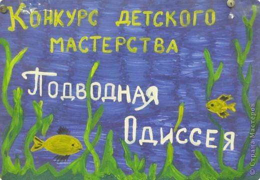 Подводная одисея. фото 1