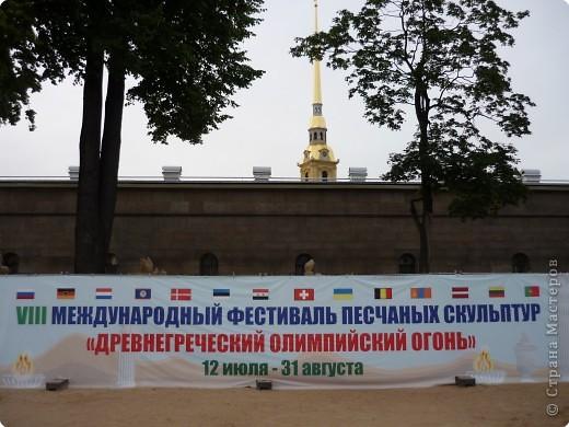 Международный фестиваль на пляже Петропавловской крепости в Санкт-Петербурге. 2009 год фото 1