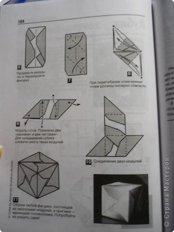 Книга Оригами Схема кубика