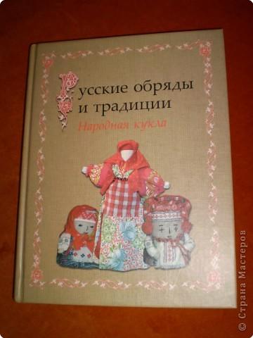 Книга Народная кукла