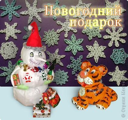 Конкурс «Новогодний подарок»