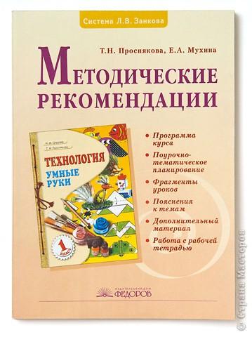 Проснякова Т.Н., Мухина Е.А. «Умные руки» 1кл.Методика.