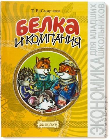 Смирнова Т.В. «Белка икомпания» Экономика 2кл.Учебник