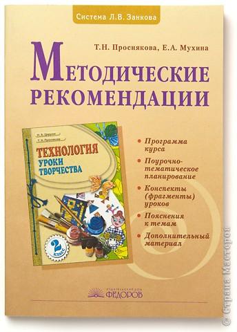 Проснякова Т.Н., Мухина Е.А. «Уроки творчества» 2 кл. Методика.