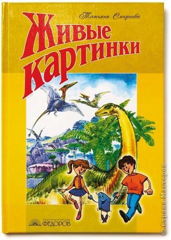 Смирнова Т.В. «Живые картинки. Природа имы.Книга для чтения»
