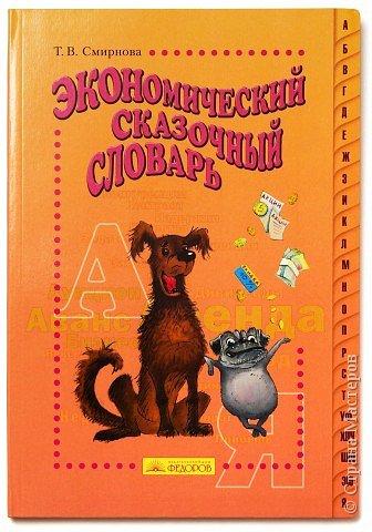 Смирнова Т.В. Экономический сказочный словарь
