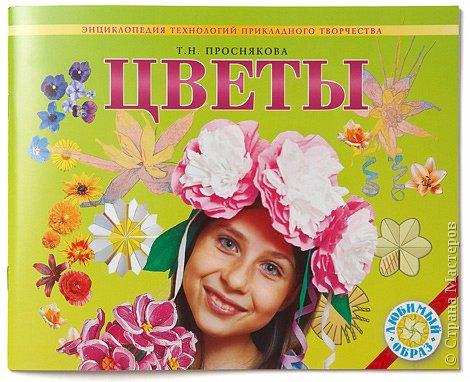 Проснякова Т.Н. «Цветы». Энциклопедия технологий прикладного творчества