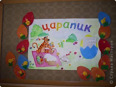 """Пасха в """"Кристаллике"""" фото 3"""