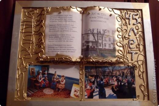 Эту книгу я сделала к 45 - летию детского сада, в котором я работаю. фото 1