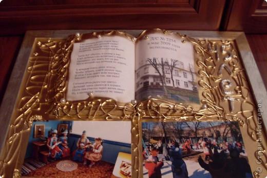 Эту книгу я сделала к 45 - летию детского сада, в котором я работаю. фото 2