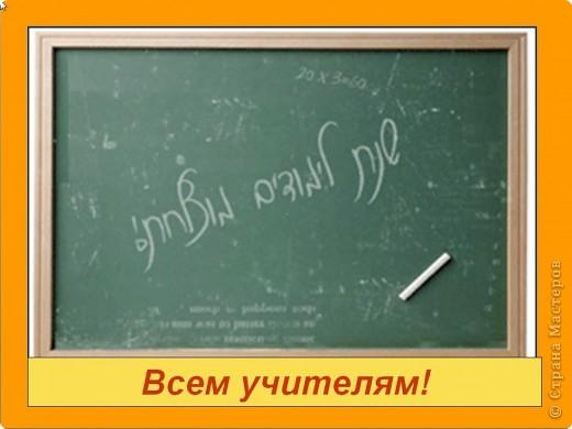 Надпись на доске УДАЧНОГО УЧЕБНОГО ГОДА! фото 1