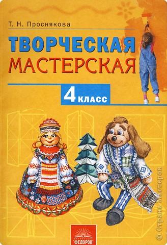 Проснякова Т.Н. «Творческая мастерская» технология 4кл.Учебник