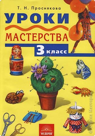 Проснякова Т.Н. «Уроки мастерства» технология 3кл.Учебник
