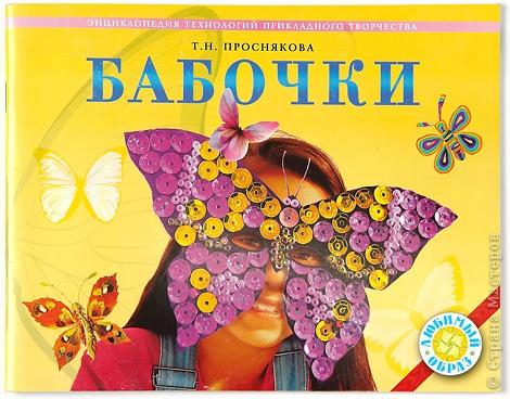 Проснякова Т.Н. «Бабочки». Энциклопедия технологий прикладного творчества