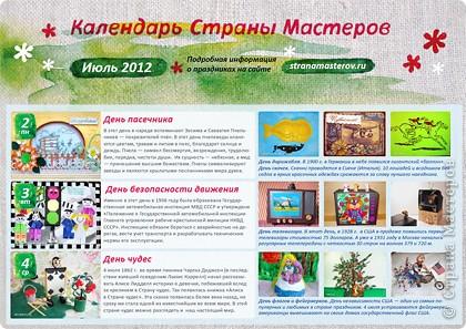 Календарь Страны Мастеров (июль–сентябрь). Печатная версия