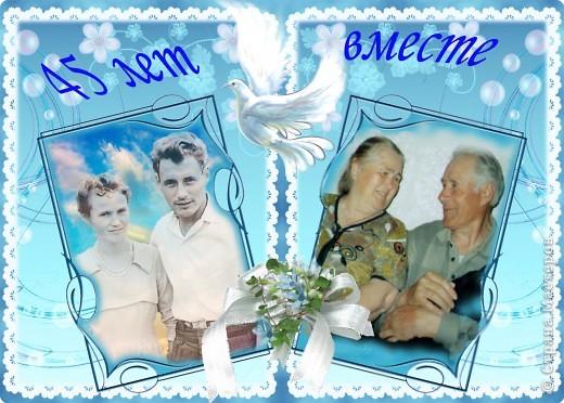45 лет вместе фото 3