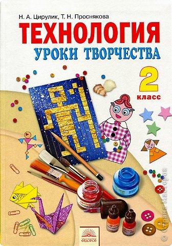 Цирулик Н.А., Т.Н. Проснякова «Уроки творчества» технология 2кл.Учебник