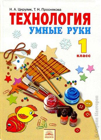 Цирулик Н.А., Проснякова Т.Н. «Умные руки» технология 1кл.Учебник