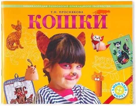 Проснякова Т.Н. «Кошки». Энциклопедия технологий прикладного творчества