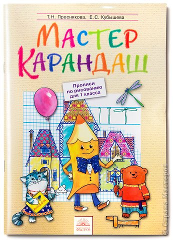 Проснякова Т.Н. «Мастер Карандаш» прописи по рисованию 1 класс