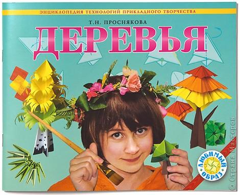Проснякова Т.Н. «Деревья». Энциклопедия технологий прикладного творчества