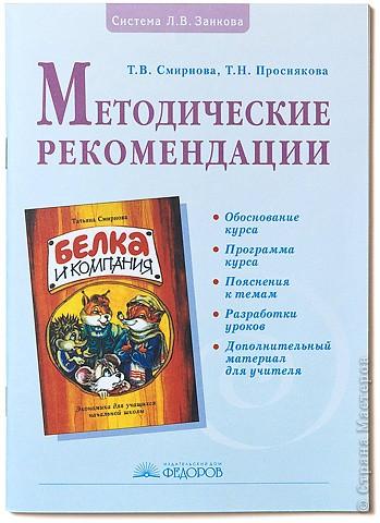 Смирнова Т.В., Проснякова Т.Н. «Белка и компания» Методика.