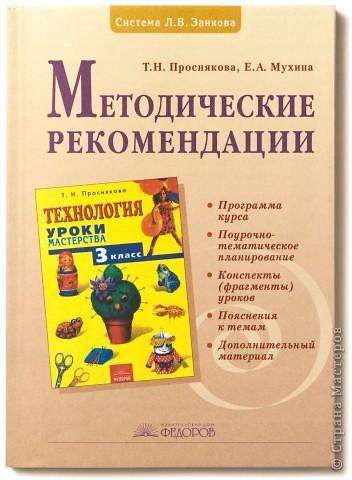 Проснякова Т.Н., Мухина Е.А. «Уроки мастерства» 3 кл. Методика.