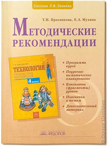 Проснякова Т.Н., Мухина Е.А. «Творческая мастерская» 4 кл. Методика.