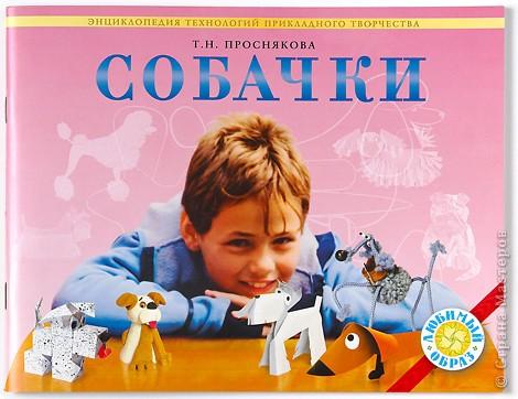 Проснякова Т.Н. «Собачки». Энциклопедия технологий прикладного творчества