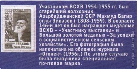 ВСХВ...ВДНХ ССР...ВВЦ или 70 лет истории. С днём рождения!!! фото 6