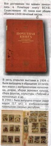 ВСХВ...ВДНХ ССР...ВВЦ или 70 лет истории. С днём рождения!!! фото 4