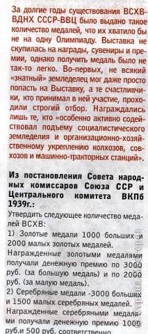 ВСХВ...ВДНХ ССР...ВВЦ или 70 лет истории. С днём рождения!!! фото 2